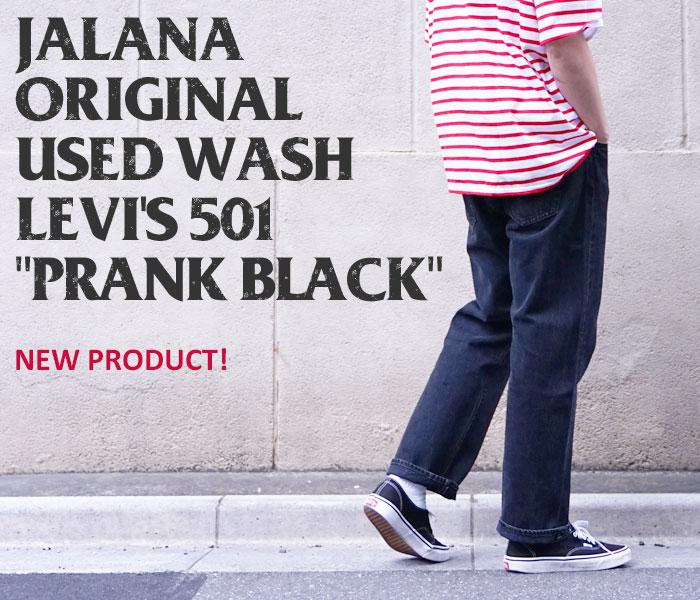 501-prankblack-sp.jpg