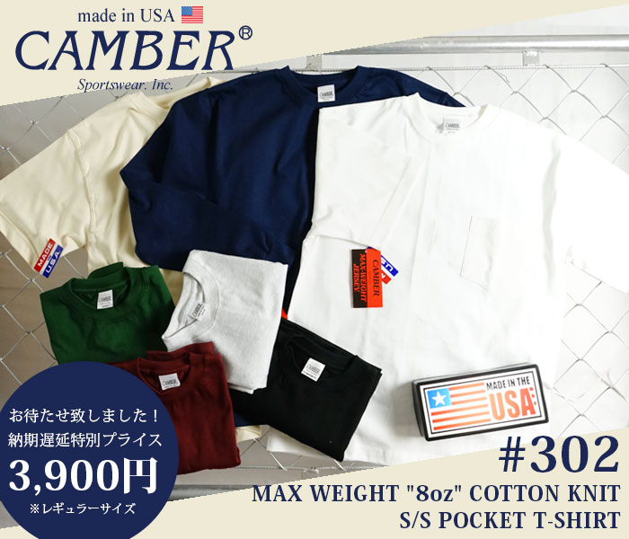 camber302-2108-sp.jpg
