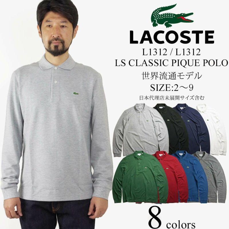 ラコステLACOSTEL1312/L1313長袖ポロシャツ鹿の子世界流通モデル(LSClassicPiquePolo)